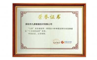 """2014年中国安防行业品牌盛会""""十大创新品牌"""""""