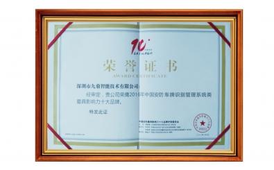 车牌识别管理系统类zui具影响力十大pin牌