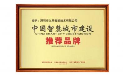 中国智慧城市jian设推荐pin牌