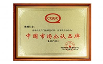 中国市场公认品牌