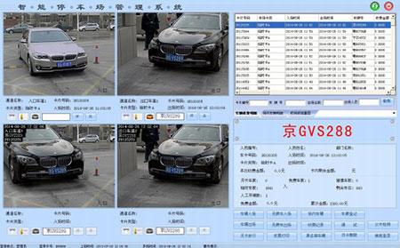 车牌识别系统