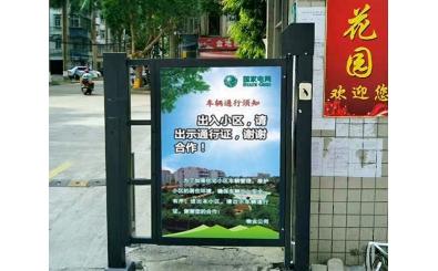 库尔勒金地花园小区应用广告门